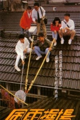 风雨操场( 1989 )