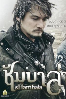 香巴拉( 2012 )