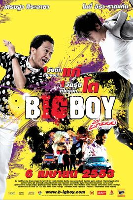大男孩( 2010 )