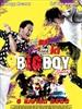 大男孩 big boy(2010)