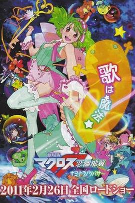 超时空要塞F 剧场版 后篇 恋离飞翼( 2010 )