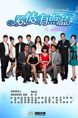 爱情有点蓝( 2011 )