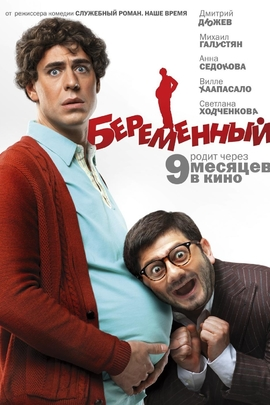 代孕爸爸( 2011 )