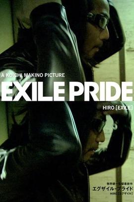 放浪兄弟的骄傲( 2011 )