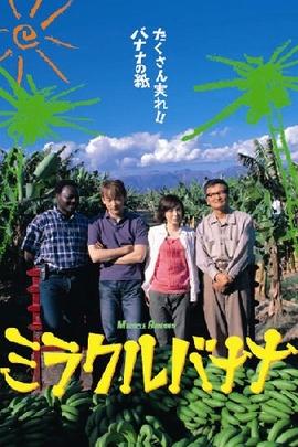 奇迹香蕉( 2005 )
