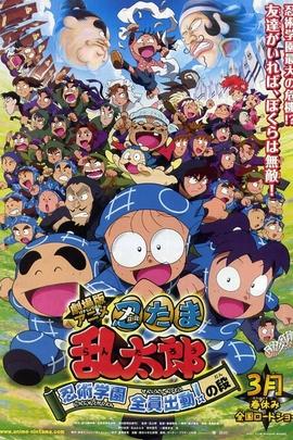剧场版动画 忍者乱太郎 忍术学园 全员出动!( 2011 )