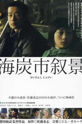 海炭市叙景( 2010 )