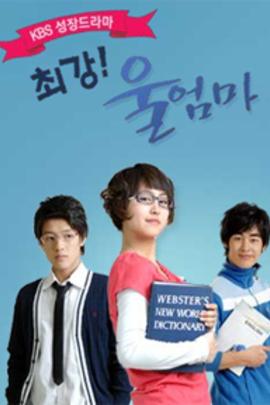 最强!妈妈( 2007 )