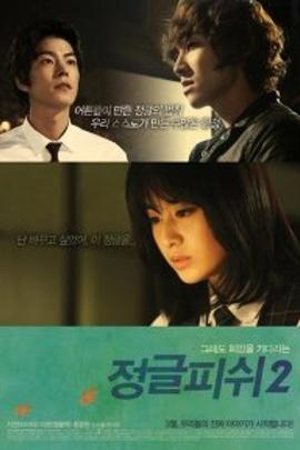 丛林鱼2-剧场版( 2011 )
