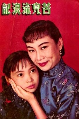 苦儿流浪记( 1960 )