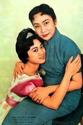 两代女性( 1960 )