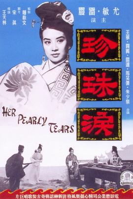 珍珠泪( 1962 )