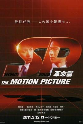 要人警护官:革命篇( 2011 )