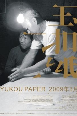 玉扣紙( 2009 )