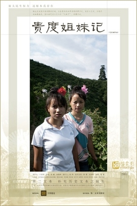 贵度姐妹记( 2007 )