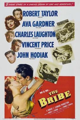 贿赂( 1949 )