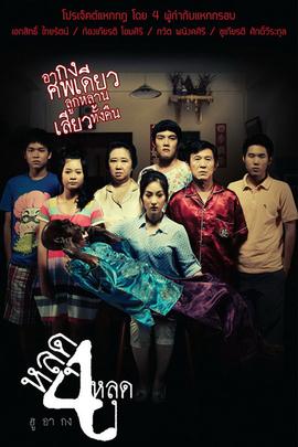 送死( 2011 )