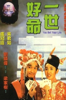 一世好命( 1991 )