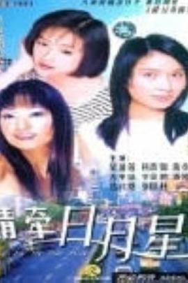 情牵日月星( 1999 )