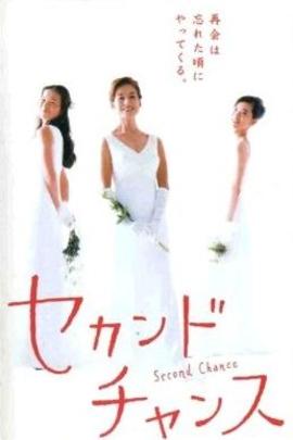 第二次机会( 1999 )
