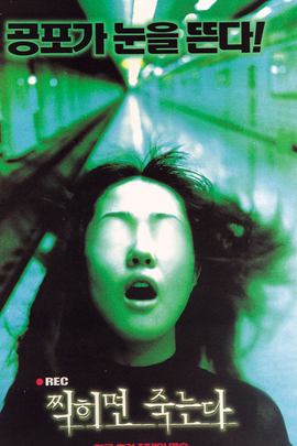即拍即死( 2000 )