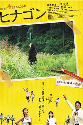 希拉贡( 2005 )