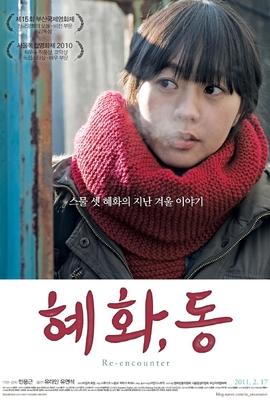 惠化,洞( 2011 )