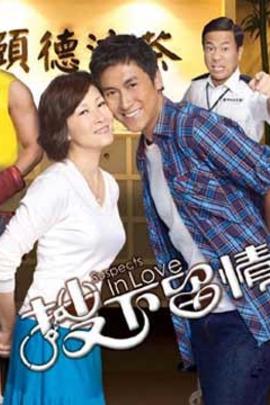 搜下留情( 2010 )