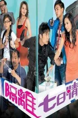隔离七日情( 2011 )