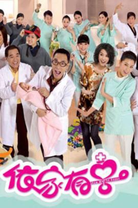 依家有喜( 2010 )