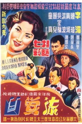 流莺曲( 1954 )