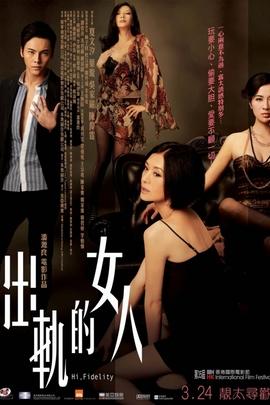 出轨的女人( 2011 )