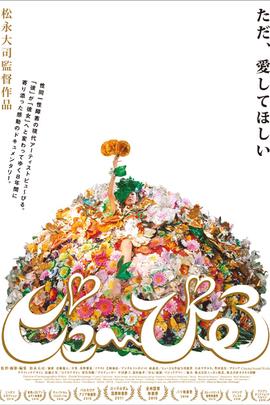 碧悠毕露( 2011 )