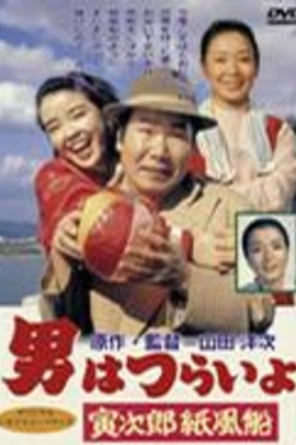 男人之苦28 寅次郎纸风船( 1981 )
