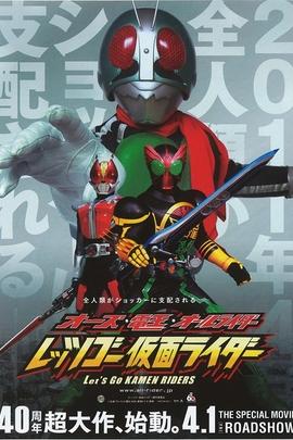 OOO·电王:全体骑士,去吧!假面骑士( 2011 )
