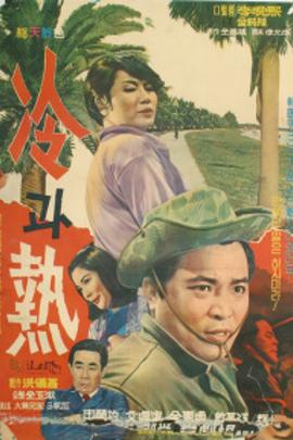 冷和热( 1967 )