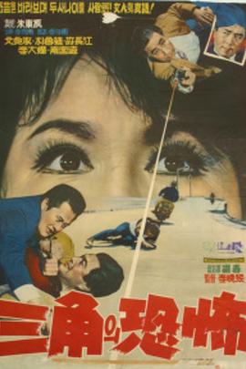 恐怖三角( 1967 )