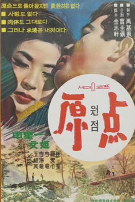 原点( 1967 )