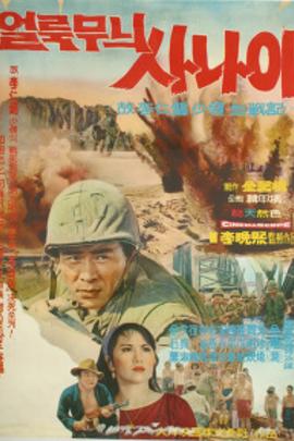 斑纹男人( 1967 )