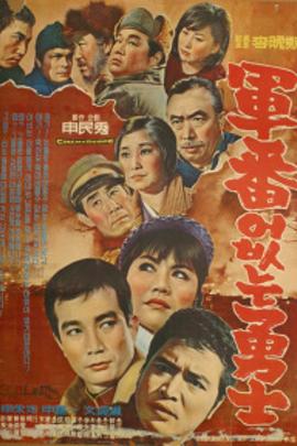 没有军番的勇士( 1966 )
