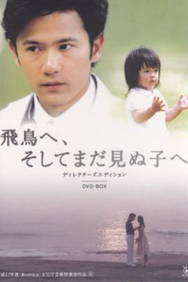 致飞鸟,还有未曾谋面的孩子( 2005 )