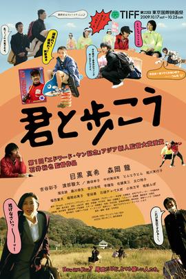 与你同行( 2009 )