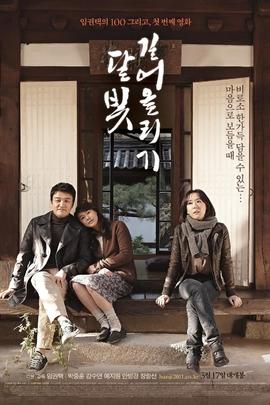 汲取月光( 2011 )