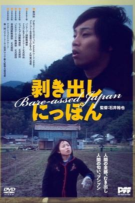 日本曝光( 2005 )