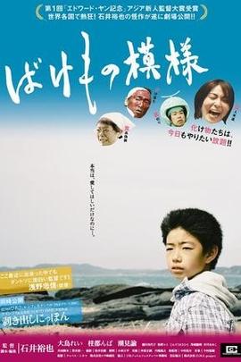 怪咖一家( 2007 )