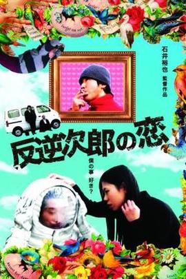 內爆男( 2006 )