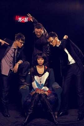 男人帮( 2011 )