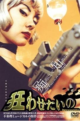 渴望癫狂( 1999 )