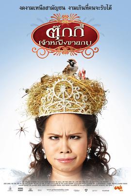 青蛙公主( 2010 )