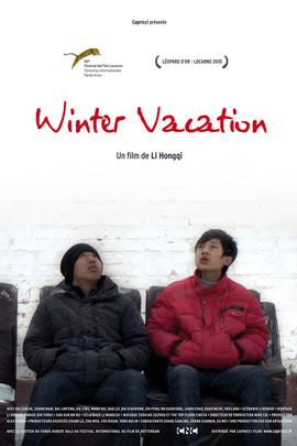 寒假( 2010 )